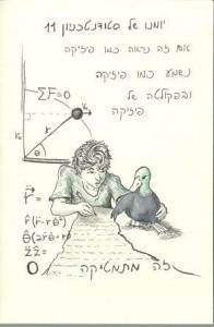 אם זה נראה כמו פיזיקה נשמע כמו פיזיקה ובפקולטה של פיזיקה זה מתמטיקה