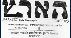 כותרת של עיתון הארץ – 28.2.1929