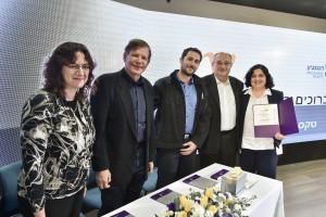 הענקת פרס ינאי לפרופ' סימה ירון