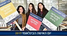 כנס התלמידות Tech Women 2017