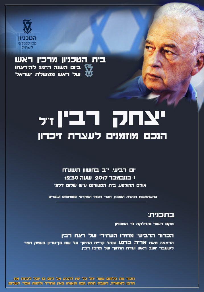 22 שנים לרצח יצחק רבין