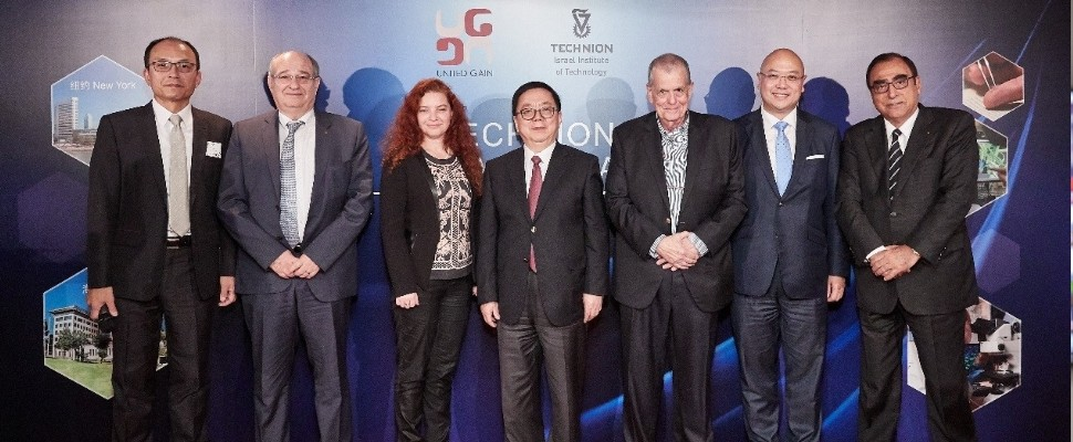Hong Kong Salutes Technion Israel