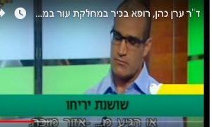 """ד""""ר ערן כהן-ברק"""