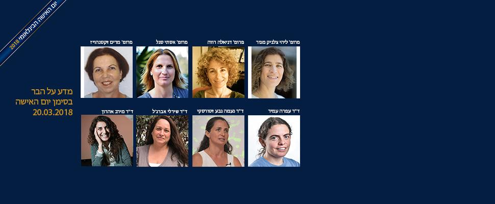 """הטכניון מציג: """"מדע על הבר"""" בסימן יום האישה הבינלאומי"""