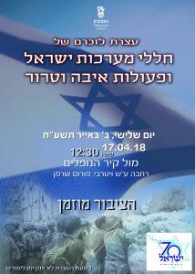 עצרת לזכרם של חללי מערכות ישראל ופעולות איבה וטרור