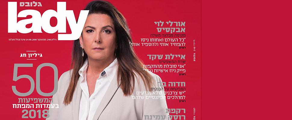 אשת השנה של מגזין Lady Globes