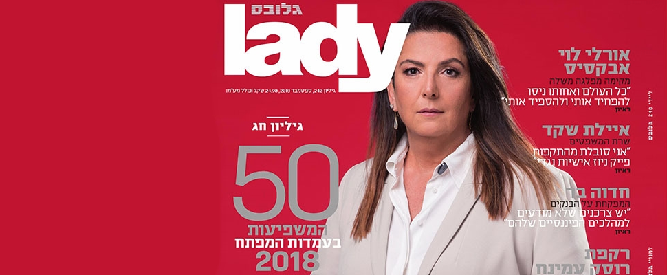 Prof. Machluff is Globes 'Woman of the Year'