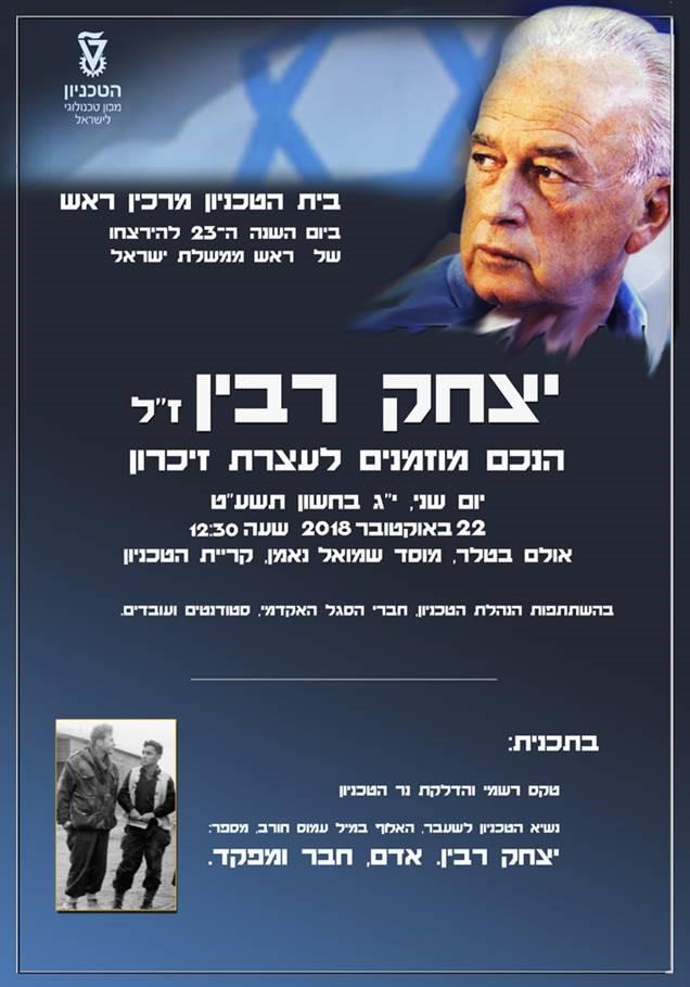 23 שנים לרצח יצחק רבין