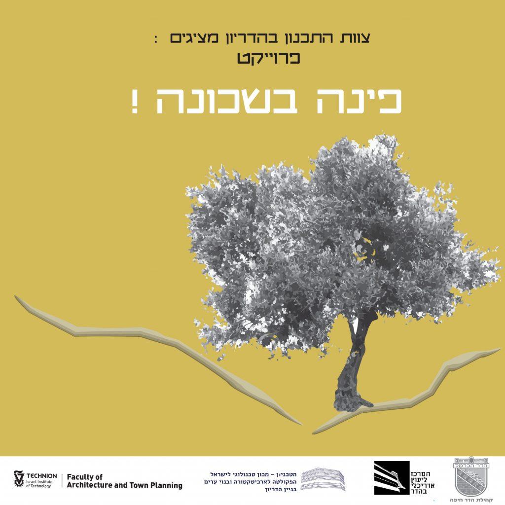 עיצוב התמונה - גל ישראלי