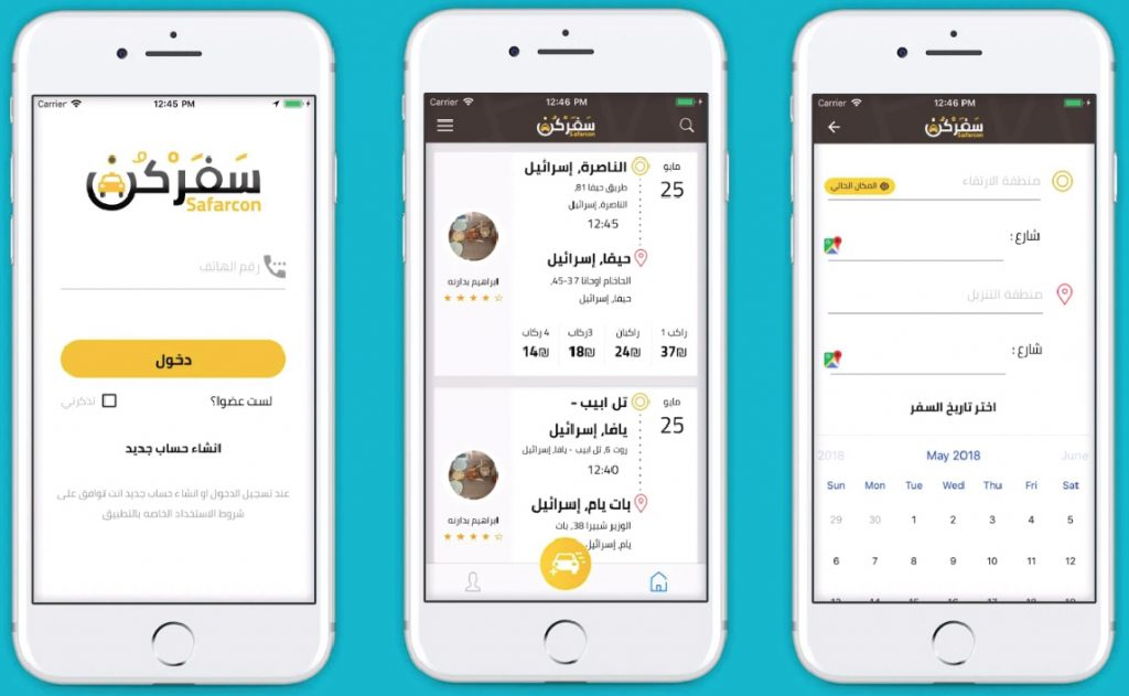 The Safarcon app.