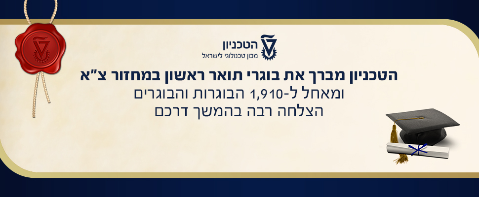 Technion congratulates our graduates